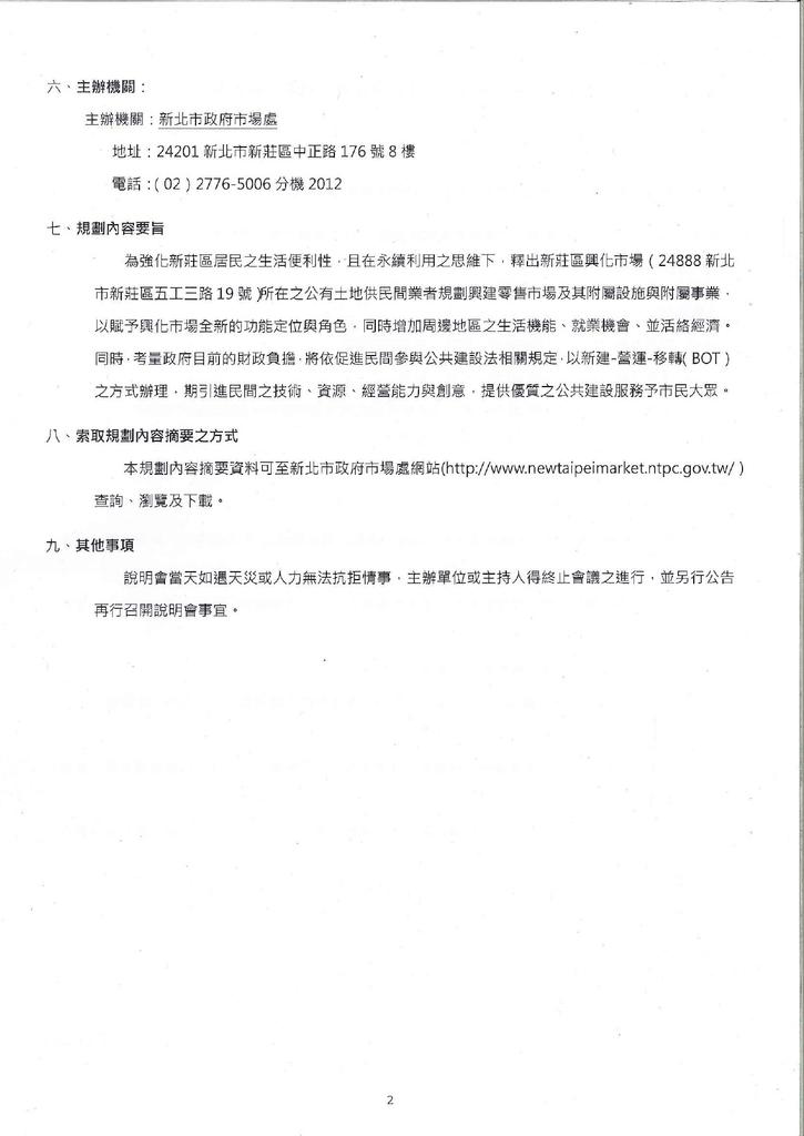 108年7月會勘:新莊興化市場興建營運暨移轉案-3.jpg