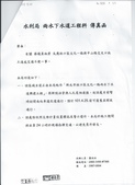萄葡藤:中山路揚水站工程.jpg