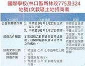 103年9~12月大小事:國際學校(新林段775及324地號)文教區土地招商案.jpg