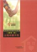 105年7-12大小事:新北市青年社會住宅-三重1館、2館出租申請手冊-3.jpg
