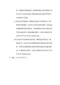 107年9月會勘:107092501015209-研商林口區藏御社區管理委員會陳情「社區車道口增繪禁停紅線」一案會勘紀錄(15209)-3.jpg