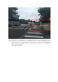 109年5月:109052602017268-研商林口區民眾陳情「取消住家停車庫前紅線改繪設黃線」一案會勘紀錄(17268)-3.jpg