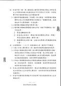 108年2月會勘:本市噪音管制區內禁止行為及管制區域與時間-2.jpg