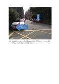 110年2月:11002240218089-研商青荷二期社區管理委員會陳情「於社區外圍增設禁停紅線及機車停車位」一案會勘紀錄.(18089)-3.jpg