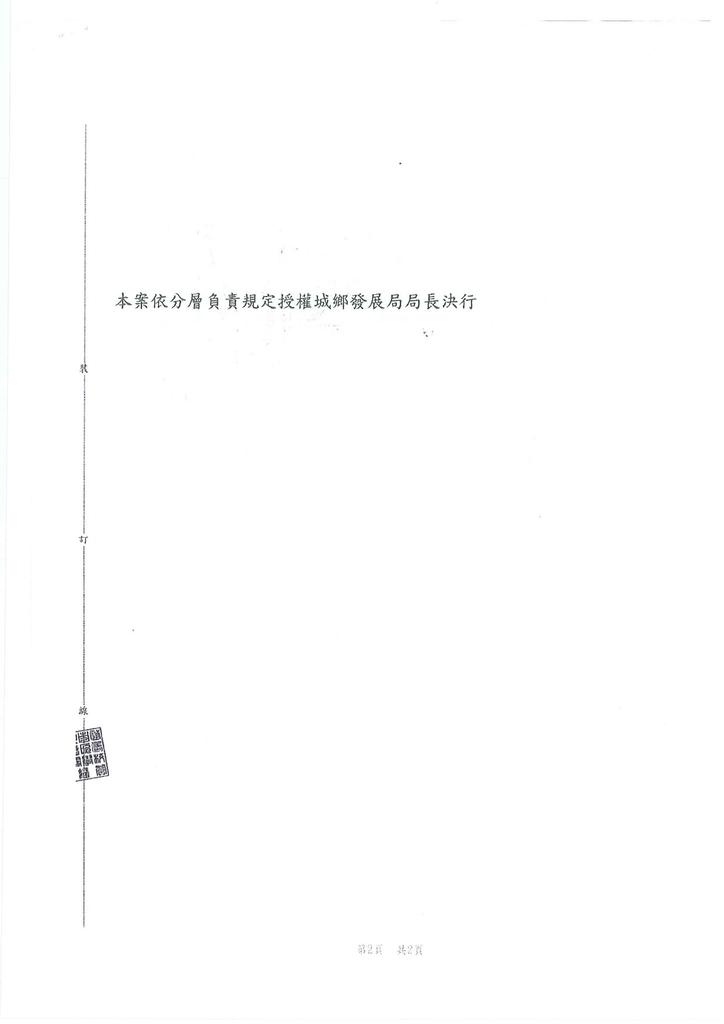 105年1~6月大小事:1050307林口機關用地-5.jpg