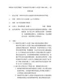 108年11月:108111301016755-研商林口區民眾陳情「於湖南里市民活動中心設置U-bike站點」一案會勘紀錄(16755)-2.jpg