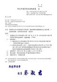 109年9月:109091605017744-研商新北市立新泰國民中學函請「補助辦理校園圍牆改造工程經費」一案會勘(17744)-1.jpg
