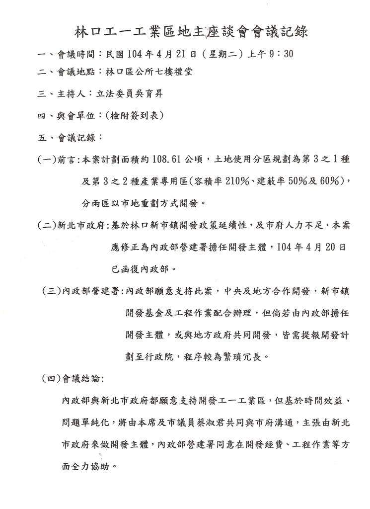 104年1~6月大小事:工一工業區已變更為『產經專業區』,待內政部核定開發單位,附『4月21日座談會會議記錄.jpg
