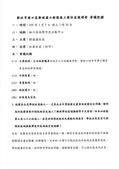 105年1-6會勘:10500003新林國小-6.jpg