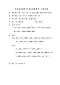 105年1-6會勘:061601011766號研商五股區興珍里里長陳情「五股區四維路30巷水溝蓋更新」會勘紀錄(11766)-2.jpg