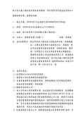 109年4月:109041601017206-林口區米蘭小鎮社區管理委員會陳情「因台電異常停電造成別墅住戶電梯故障求償」協調會紀錄(17206)-2.jpg