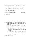 107年9月會勘:107091202015177-研商五股區五福社區等五處公車站「增設智慧站牌」一案會勘紀錄(15177)-2.jpg