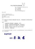 108年4月會勘:108040201015975-研商林口區「新林國小周邊設置U-bike站點」一案會勘(15975)-1.jpg
