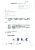 108年7月會勘:1080716福樺大觀文明-1.jpg