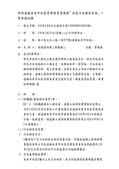 110年2月:11002240118010-研商遠雄未來市社區管理委員會陳情「社區污水排放系統」一案會議紀錄.(18010)-2.jpg
