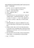 110年9月:1100922118643-研商五股區興珍里社區發展協會楊先生陳情「協助社區住家污水納管」一案會勘紀錄(18643)-2.jpg