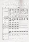 103年5~8月網站地方大小事:林口工一工業區及擬定林口特區大事紀.jpg