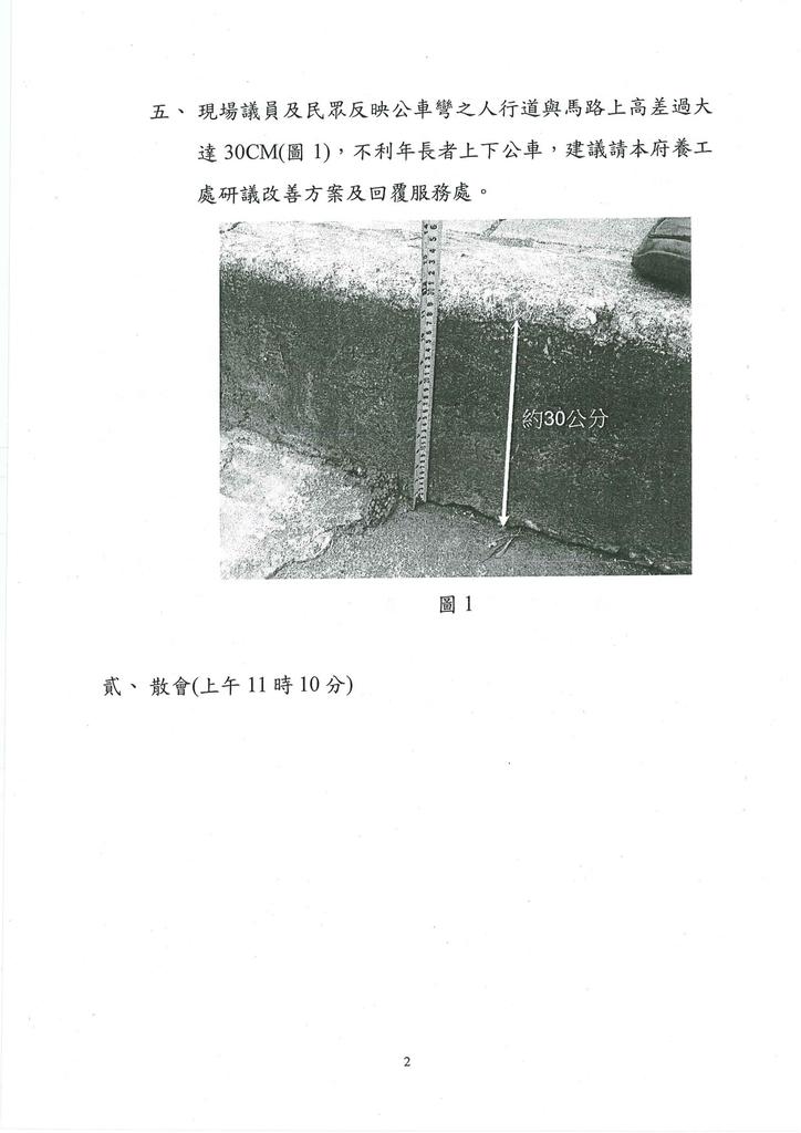 105年1-6會勘:1050819521交通局-4.jpg