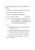 106年9月會勘:106092803013834-研商林口區禮悅社區陳情「車道口對向道路劃設紅線」一案會勘紀錄(13834)-2.jpg