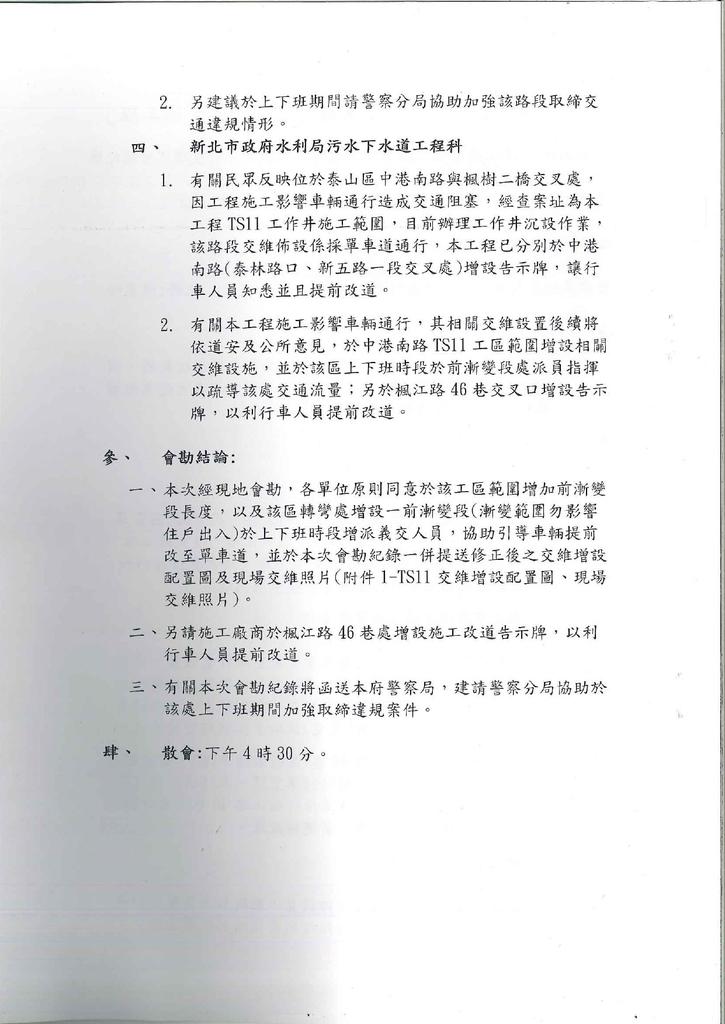 108年8月會勘:泰山區汙水下水道系統工程-3.jpg
