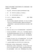 109年9月:109090902017712-研商林口區民眾陳情「增設民族路及仁愛二路路段路燈,改善區域照明」一案會勘紀錄(17712)-2.jpg