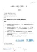 109年1月:109011002九揚華尚-1.jpg