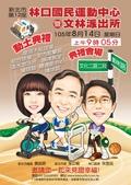 105年7-12大小事:國民運動中心.jpg