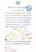 停水施工公告:1028-1214自來水施工通知-1.jpg
