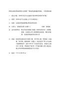 109年4月:109040803017167-研商五股區集福里辦公室陳情「集福里道路龜裂整鋪」一案會勘紀錄(17167)-2.jpg