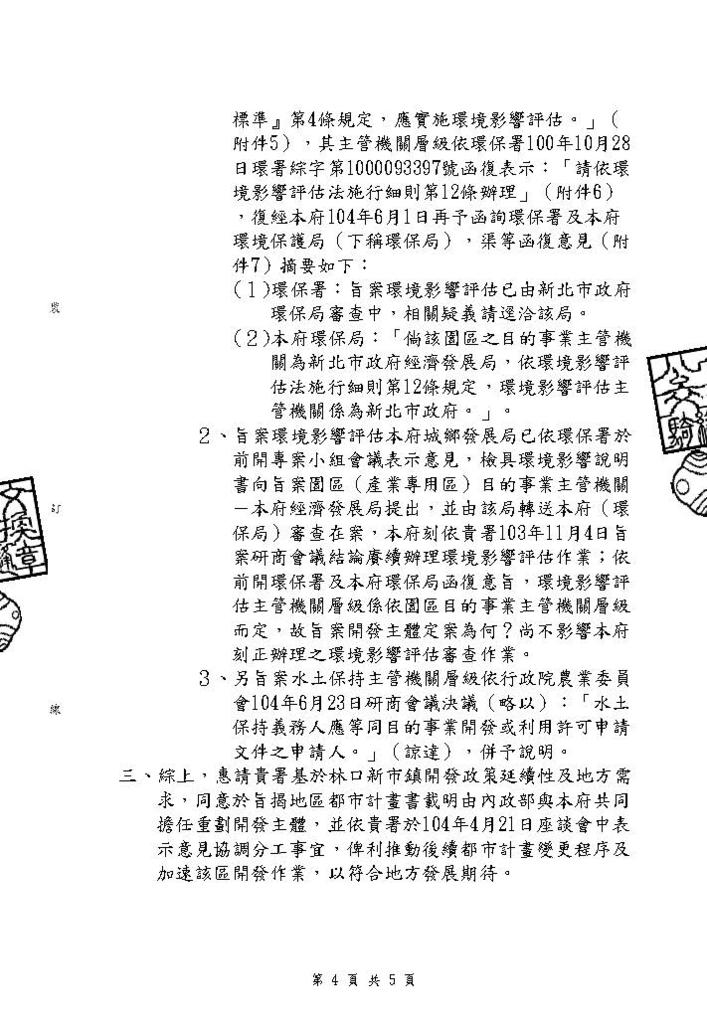 104.7~12大小事:市府工一工業區20150706_頁面_4.jpg