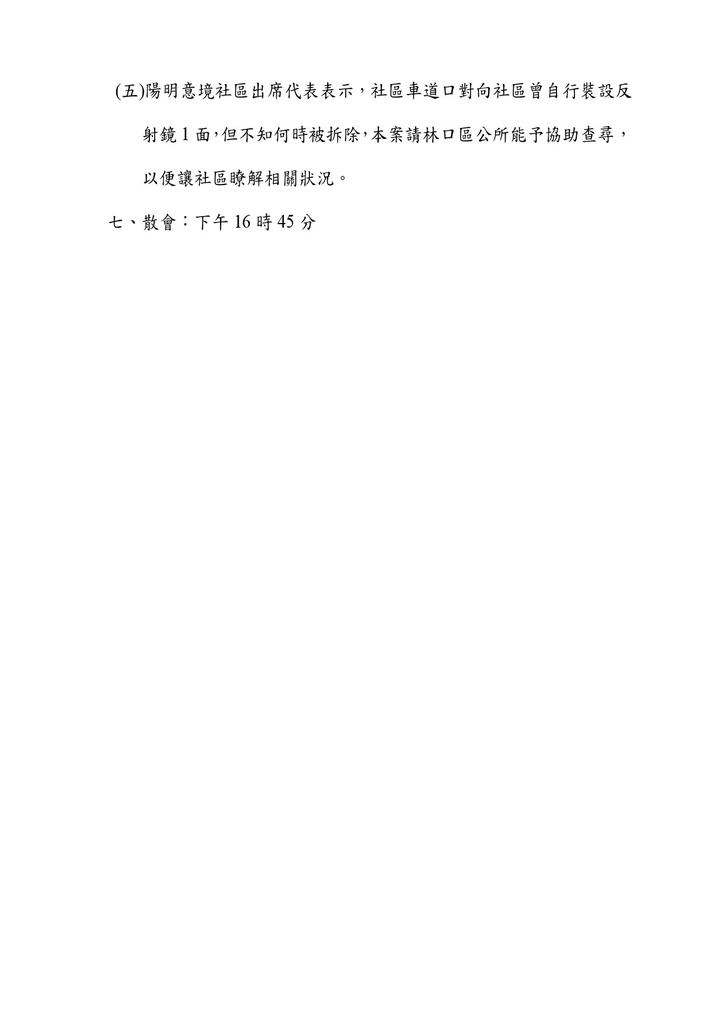 108年5月會勘:108051601016047-研商林口區領秀新廈管理委員會陳情「增設汽車停車格及加裝監視器暨延長號誌運作時間」一案會勘紀錄(160