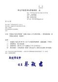 109年1月:109012002017025-研商林口區民眾陳情「塗銷工地出入口汽車停車格」一案會勘(17025)-1.jpg