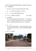 109年9月:109092202017729-研商林口區禮御社區管理委員會陳情「於社區車道口裝設反射鏡」一案會勘紀錄(17729)-2.jpg