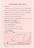停水施工公告:養護工程處施工-3.jpg
