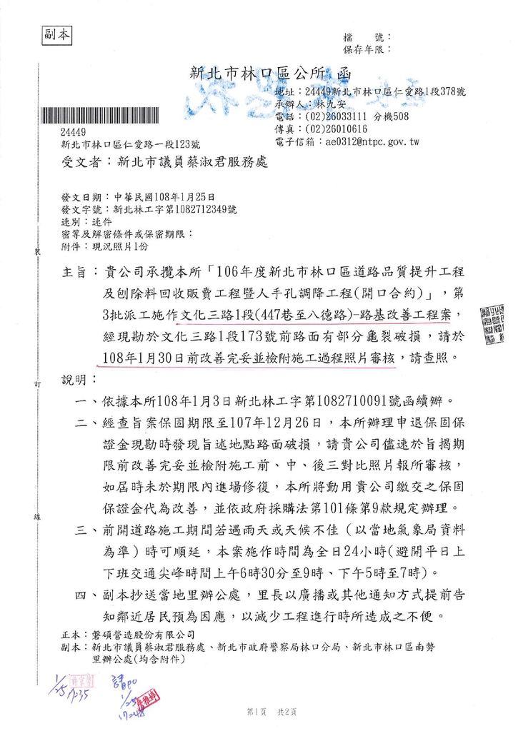 108年施工停電...:1082712349林口區公所-1.jpg