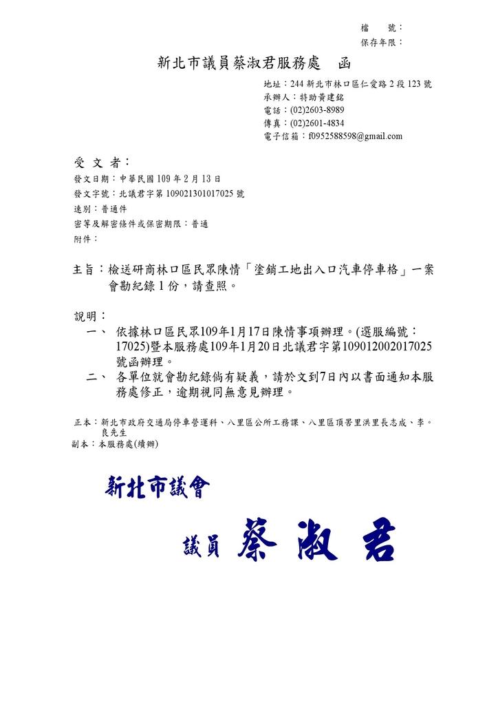 109年2月:109021301017025-研商林口區民眾陳情「塗銷工地出入口汽車停車格」一案會勘紀錄(17025)-1.jpg