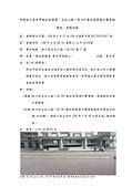 106年4月會勘:042601013017號研商林口區世界極社區陳情「文化三路一段191巷社區車道口雙黃線磨除」會勘紀錄(13017)-2.jpg
