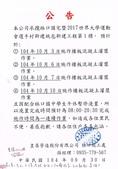 停水施工公告:皇昌-1.jpg