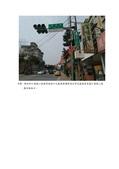 108年4月會勘:108040901015935-研商林口區法國小鎮香草GHI區社區管理委員會陳情「於仁愛路二段與吉林路T字路口增設監視器」一案會勘紀