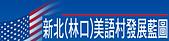 103年9~12月大小事:美語村-林口.png