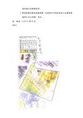 104年1~6會勘:031202008143號研商林口區活力城社區鄰損協調會議紀錄_8143_-3.jpg