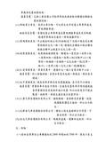 108年5月會勘:108050601012199-召開「林口轉運站公車及新巴士路線調整」第二次協調會議紀錄(12199)-5.jpg