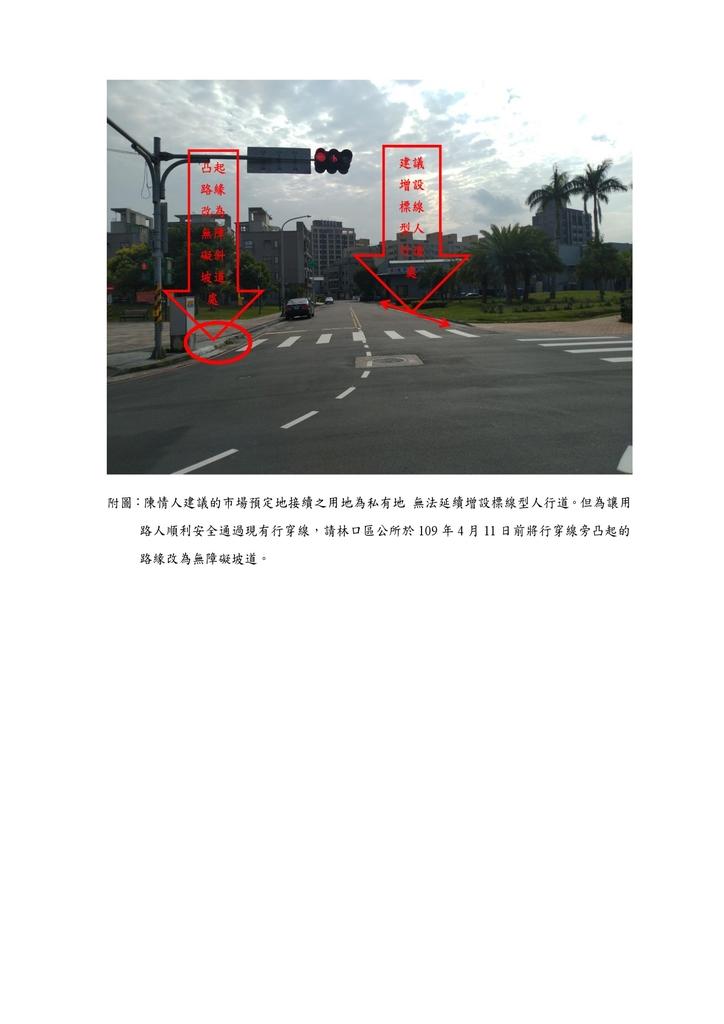 109年2月:109021401017026-研商林口區民眾陳情「於南勢二街市場預定地周邊增設標線型人行道」一案會勘紀錄(17026)-3.jpg
