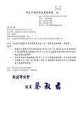 109年2月:109021201016963-檢送台北麗都B區管理委員會函1份,請貴局依敘辦理,請查照。(16963)-1.jpg