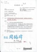 萄葡藤:林口鄉學校用地妥善使用.jpg