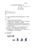 104年1~6會勘:0327001號請交通局函釋設置機車停車格等相關規範以利遵循-1.jpg