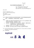 109年1月:109011302017006-研商林口區九揚華尚社區管理委員會陳情「於社區外圍道路增設機車停車格」一案會勘(17006)-1.jpg