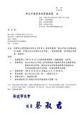 108年10月會勘:108100901016659-研商青山興業股份有限公司負責人吳俊青陳情「新北市林口區建林段511地號,申請自來水」一案會勘(16659)-1