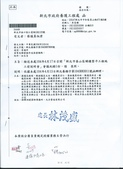 104年1~6月大小事:泰山區騎樓整平工程 施工前說明會 會議紀錄 (1).jpg