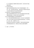 110年2月:11002240118010-研商遠雄未來市社區管理委員會陳情「社區污水排放系統」一案會議紀錄.(18010)-3.jpg